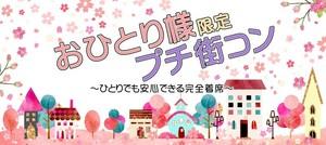 【甲府の恋活パーティー】オールドデイズ合同会社主催 2018年6月3日