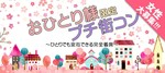 【静岡県静岡の恋活パーティー】オールドデイズ合同会社主催 2018年6月23日
