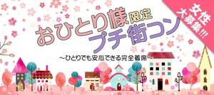 【大分県大分の恋活パーティー】オールドデイズ合同会社主催 2018年6月29日