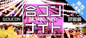 【宮崎県宮崎の恋活パーティー】オールドデイズ合同会社主催 2018年6月23日