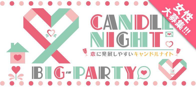 恋に発展しやすいナイトパーティー☆キャンドルナイトin長崎(6/23)