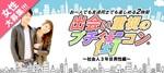 【高崎の恋活パーティー】オールドデイズ合同会社主催 2018年6月3日
