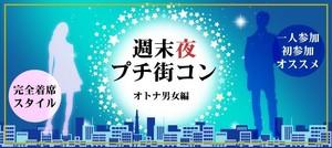 【下関の恋活パーティー】オールドデイズ合同会社主催 2018年6月2日