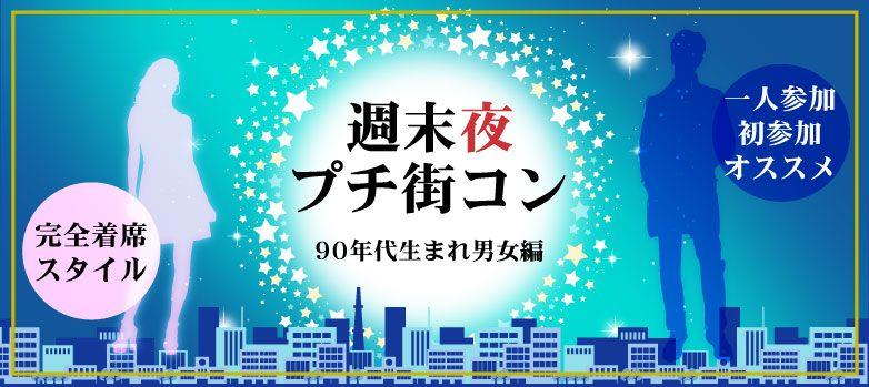 週末夜のプチ街コン(R)世代ギャップなく気軽に楽しめる♪90年代生まれ男女編~和歌山(6/9)