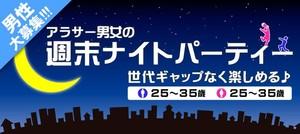 【滋賀県草津の恋活パーティー】オールドデイズ合同会社主催 2018年6月23日