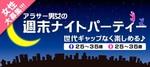 【奈良県奈良の恋活パーティー】オールドデイズ合同会社主催 2018年6月23日