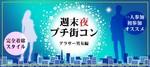 【奈良の恋活パーティー】オールドデイズ合同会社主催 2018年6月23日