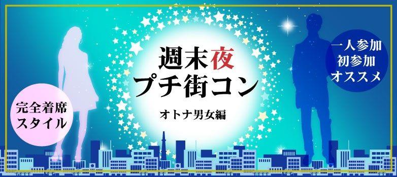 週末夜のプチ街コン(R)世代ギャップなく気軽に楽しめる♪オトナ男女編~高崎(6/23)