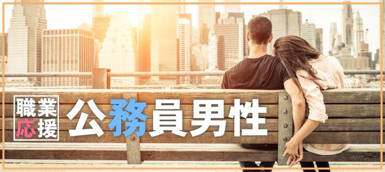 女性に人気の職業限定プチ街コン(R)連絡先交換83%で楽しめる♪公務員男性編~水戸(6/3)