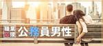 【水戸の恋活パーティー】オールドデイズ合同会社主催 2018年6月3日