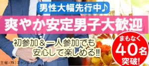 【烏丸の恋活パーティー】キャンキャン主催 2018年5月26日