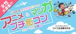 【奈良の恋活パーティー】オールドデイズ合同会社主催 2018年6月17日