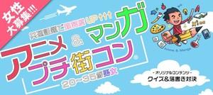 【熊本県熊本の恋活パーティー】オールドデイズ合同会社主催 2018年6月24日