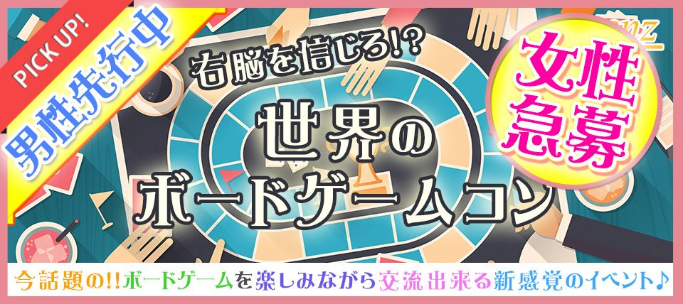 5月12日(土)『大阪本町』 世界のボードゲームで楽しく交流♪【20代中心!!】世界のボードゲームコン★彡
