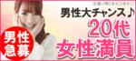 【恵比寿の恋活パーティー】キャンキャン主催 2018年5月26日