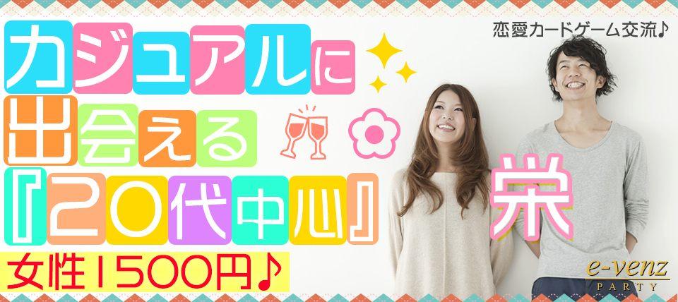 【栄の恋活パーティー】e-venz(イベンツ)主催 2018年4月29日