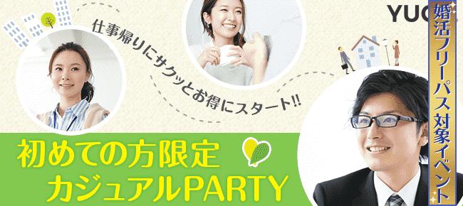 仕事帰りにサクッとお得にスタート♪初めての方限定カジュアル婚活パーティー@新宿 6/21