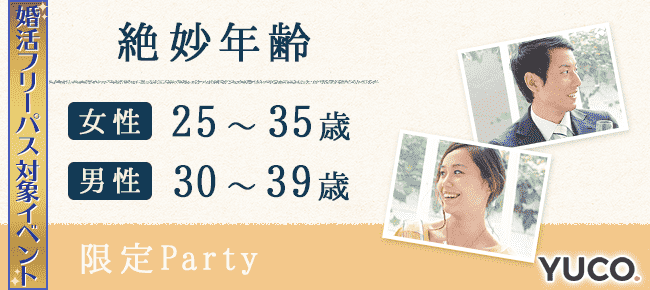 絶妙年齢☆男性30~39才女性25~35才限定婚活パーティー@新宿 6/24