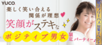 【東京都新宿の婚活パーティー・お見合いパーティー】Diverse(ユーコ)主催 2018年6月19日