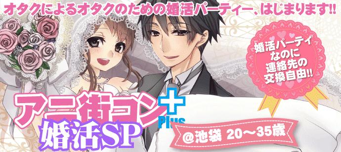 アニ街コン+婚活SP☆アニメ・マンガ好き集合♪参加者もスタッフも全員オタクの婚活パーティ