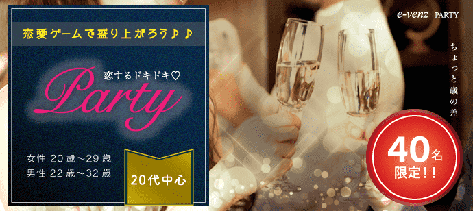 5月2日『銀座』 20代中心【女性1500円】【ちょっと歳の差】【男性22歳~32歳】【女性20歳~29歳】恋愛ゲームで盛り上がろう♪