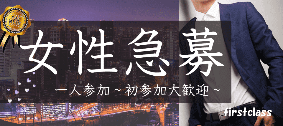 【仙台の恋活パーティー】ファーストクラスパーティー主催 2018年4月27日