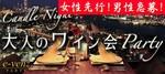 【目黒の婚活パーティー・お見合いパーティー】e-venz(イベンツ)主催 2018年5月26日