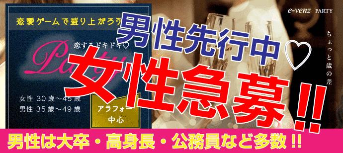【愛知県栄の趣味コン】e-venz(イベンツ)主催 2018年4月29日