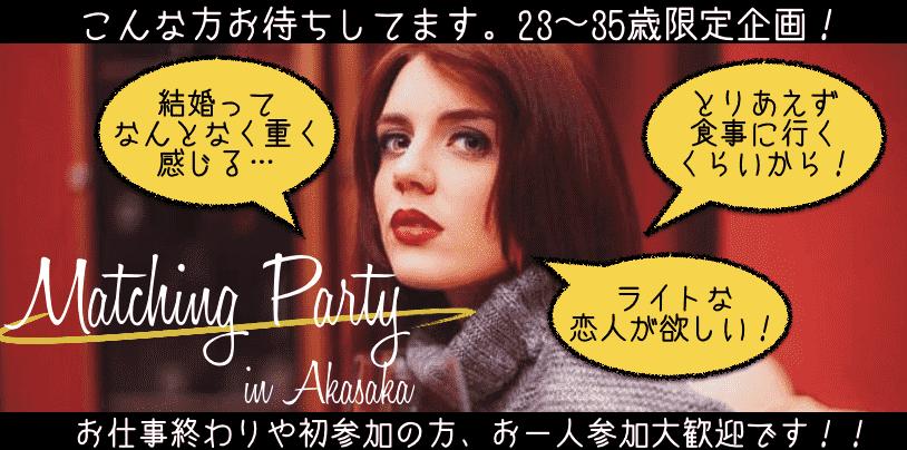 【赤坂の恋活パーティー】Luxury Party主催 2018年4月18日