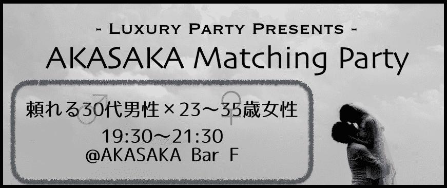 【東京都赤坂の恋活パーティー】Luxury Party主催 2018年4月25日