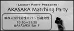 【赤坂の恋活パーティー】Luxury Party主催 2018年4月25日
