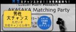 【赤坂の恋活パーティー】Luxury Party主催 2018年5月23日