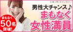 【梅田の恋活パーティー】キャンキャン主催 2018年5月27日