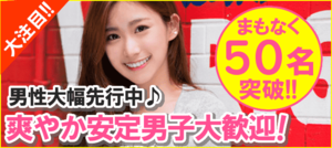 【船橋の恋活パーティー】キャンキャン主催 2018年5月27日