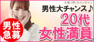 【名駅の恋活パーティー】キャンキャン主催 2018年5月27日