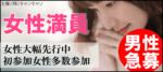 【三宮・元町の恋活パーティー】キャンキャン主催 2018年5月27日
