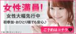 【新宿の恋活パーティー】キャンキャン主催 2018年5月27日