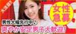 【恵比寿の恋活パーティー】キャンキャン主催 2018年5月29日