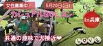 【兵庫県その他の恋活パーティー】ララゴルフ主催 2018年5月20日