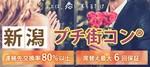 【新潟の恋活パーティー】街コンダイヤモンド主催 2018年5月16日