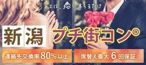 【新潟の恋活パーティー】街コンダイヤモンド主催 2018年5月27日