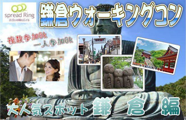 5/22(火)鎌倉で開催☆伝統のお寺、大仏、そしてグルメ♡情緒が溢れる超人気スポットを男女で散策しよう♪イベント後の2次回、個別デートでもそのまま楽しめちゃう♡男性23~39歳女性20~36歳