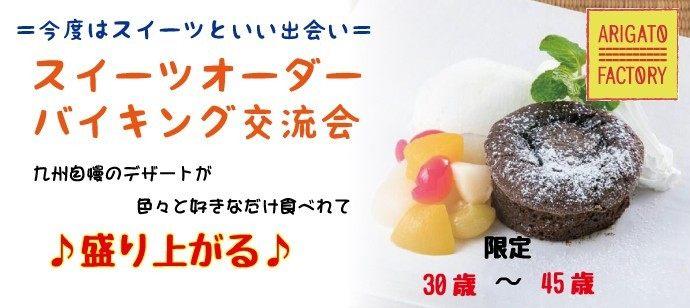 【奈良県奈良の恋活パーティー】ARIGATO FACTORY主催 2018年4月28日