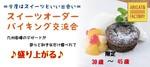 【奈良の恋活パーティー】ARIGATO FACTORY主催 2018年4月28日