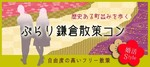 【鎌倉の恋活パーティー】株式会社スタイルリンク主催 2018年5月3日