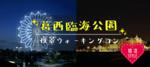 【東京都その他の恋活パーティー】株式会社スタイルリンク主催 2018年5月5日