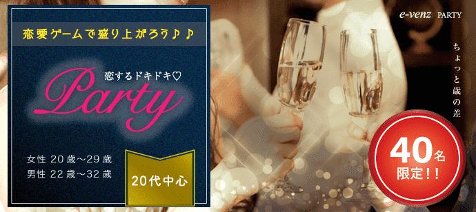 5月3日『銀座』 20代中心【女性1500円】【ちょっと歳の差】【男性22歳~32歳】【女性20歳~29歳】恋愛ゲームで盛り上がろう♪