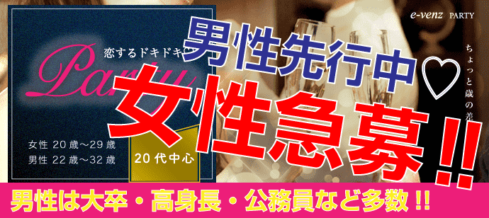 【東京都東京都その他の体験コン・アクティビティー】e-venz(イベンツ)主催 2018年4月28日