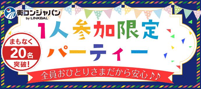 1名参加限定☆おひとり様パーティー!!