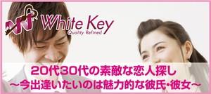 【山形の恋活パーティー】ホワイトキー主催 2018年5月27日